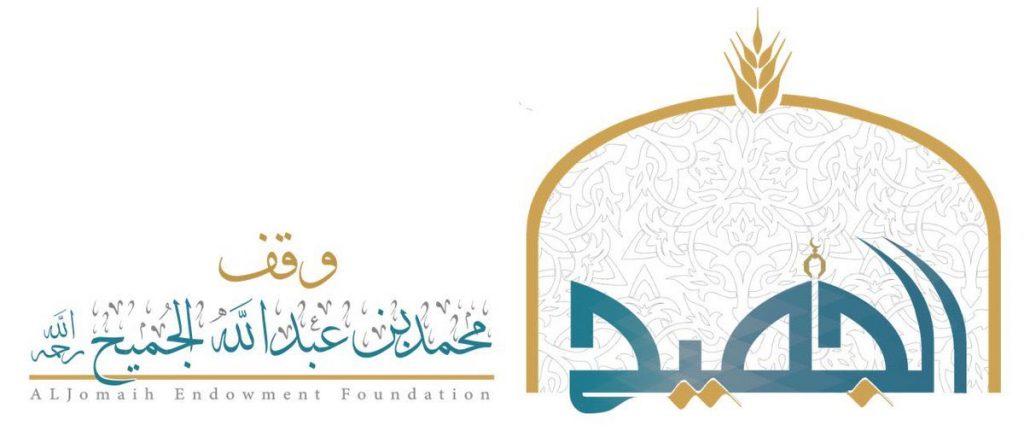 وقف-محمد-بن-عبدالله-الجميح-1024x431