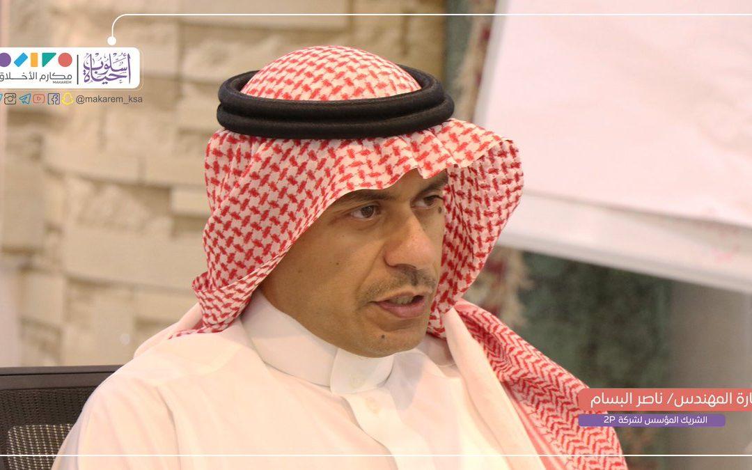 زيارة المهندس/ ناصر البسام الشريك المؤسس لشركة 2P