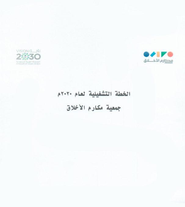 الخطة التشغيلية والموازنة التقديرية للعام 2020م