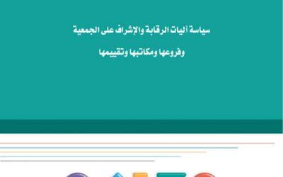 سياسة آلية الرقابة والإشراف على الجمعية وفروعها ومكاتبها وتقييمها